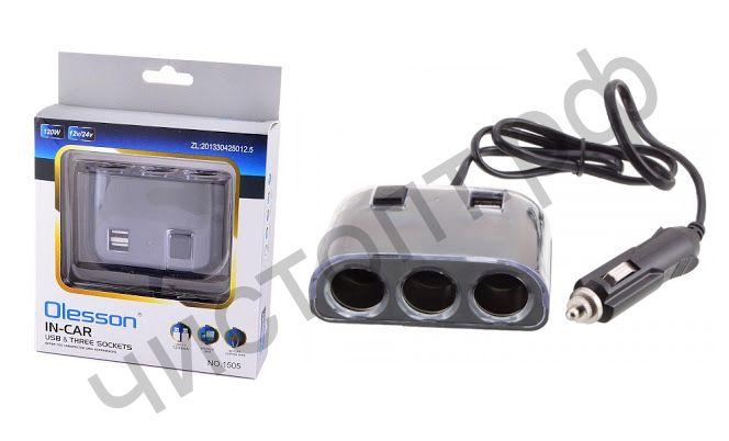 Разветвитель прикуривателя OLESSON 1505 (3 гнезда+2*USB)/120