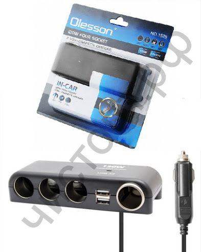 Разветвитель прикуривателя OLESSON 1525 (4 гнезда+2*USB)/120