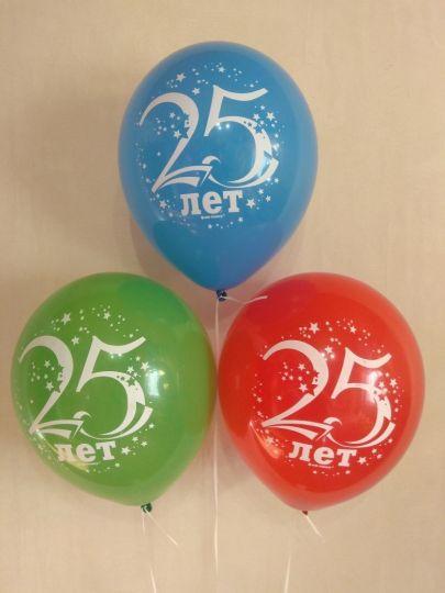25 лет латексные шары с гелием