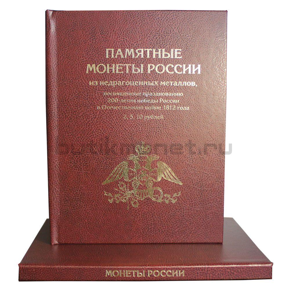 Альбом-книга для монет «Бородино 1812-2012 гг.»