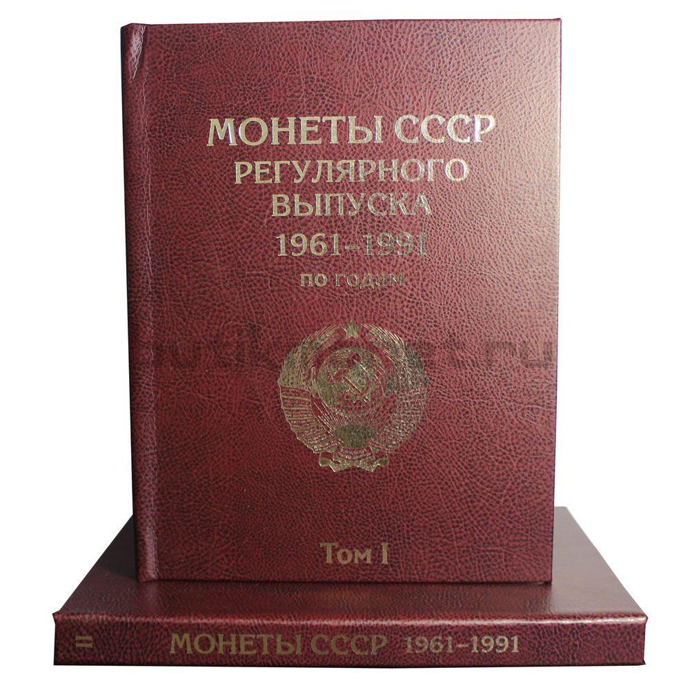 Альбомы-книги для регулярных монет СССР 1961-1991 гг.