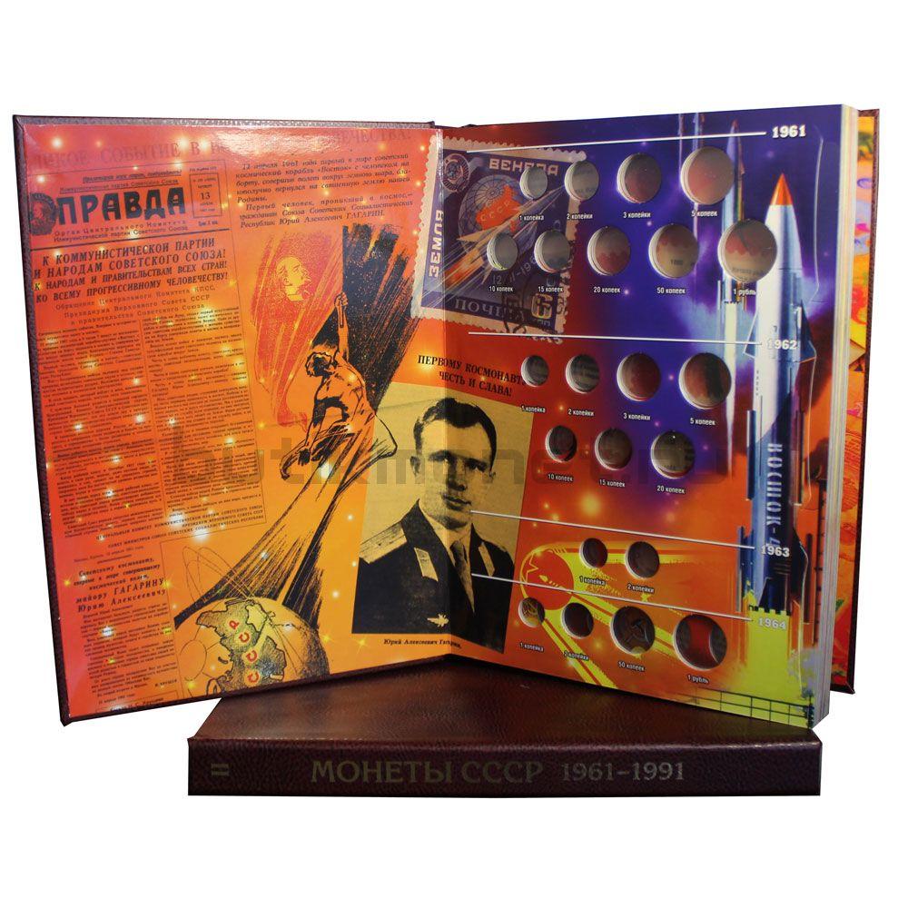 Альбомы-книги для регулярных монет СССР 1961-1991 гг. (2 тома)