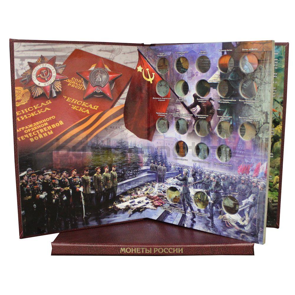 Альбом-книга для монет 70 лет Победы в ВОВ