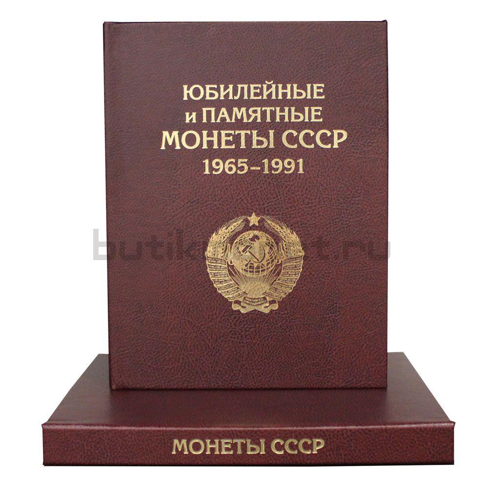 Альбом-книга для Юбилейных монет СССР