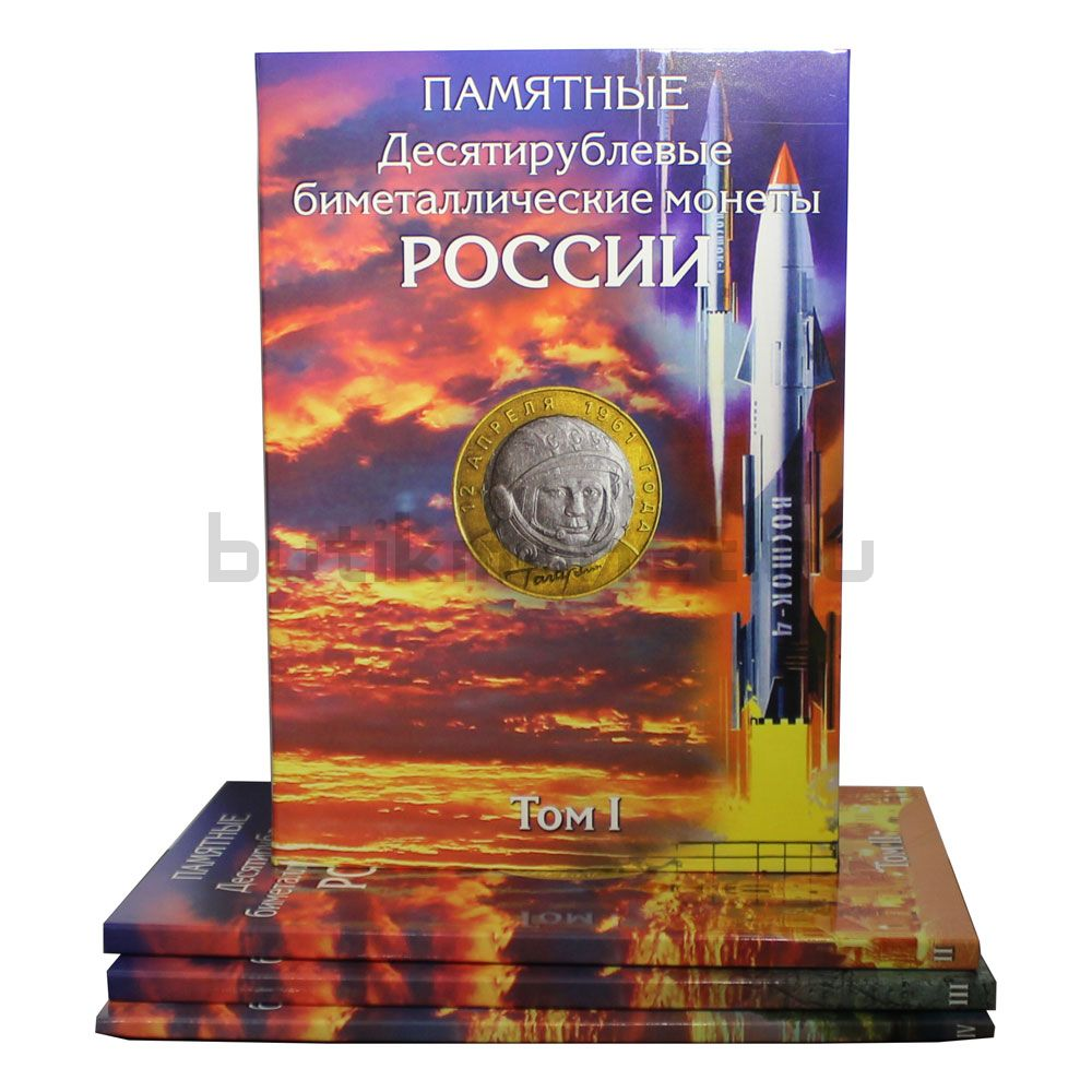 Капсульный альбом для Биметаллических монет 10 рублей