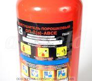 Огнетушитель ОП-2 (ВП-2)