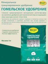 Удобрение минеральное Гомельское ФАСКО®
