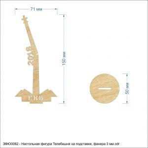 `Настольная фигура ''Телебашня на подставке'' , фанера 3 мм