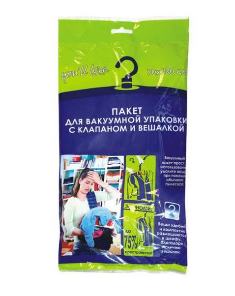 Пакет для вакуумной упаковки с клапаном и вешалкой 70*100 см 57040