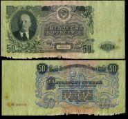 50 РУБЛЕЙ СССР 1947 ГОДА ФБ 403639, РЕДКАЯ КУПЮРА