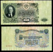 50 РУБЛЕЙ СССР 1947 ГОДА Зр 272610 РЕДКАЯ КУПЮРА