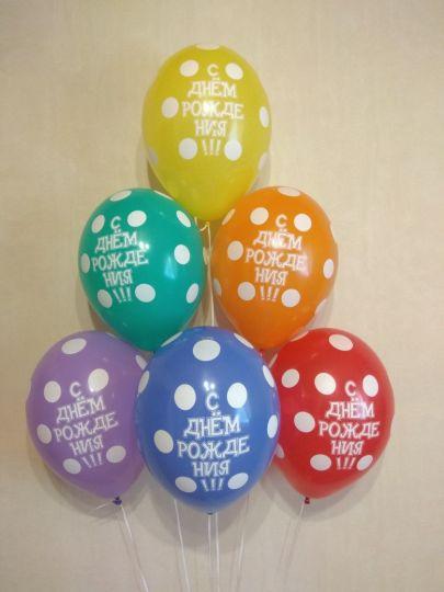 С Днем Рождения в горошек латексные шары с гелием