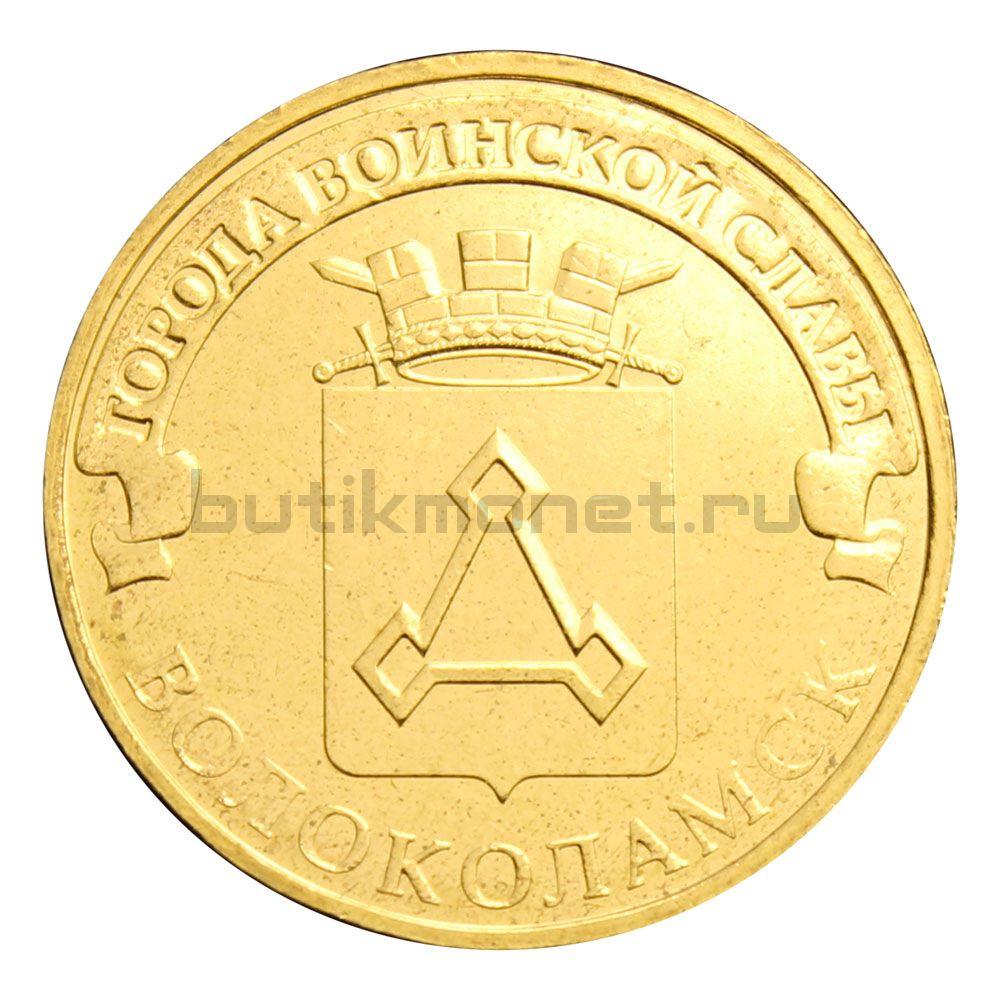 10 рублей 2013 СПМД Волоколамск (Города воинской славы)