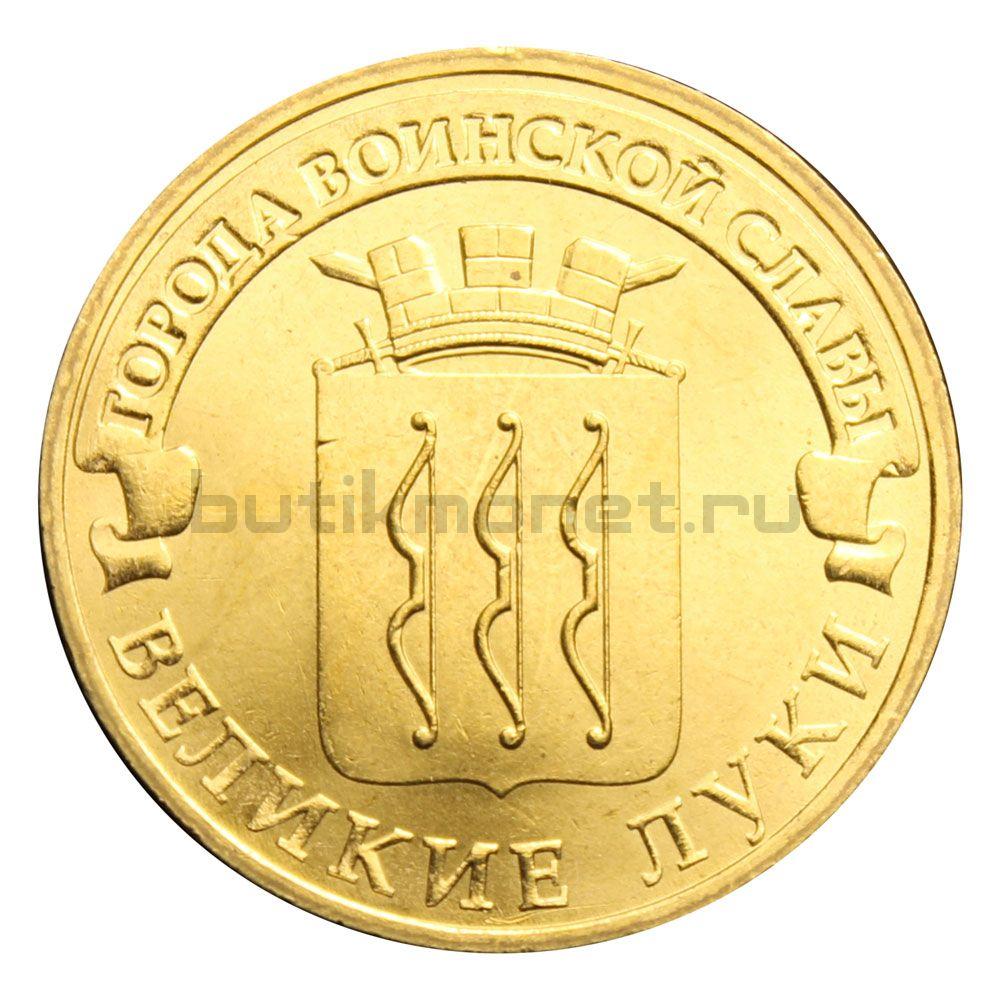 10 рублей 2012 СПМД Великие Луки (Города воинской славы)