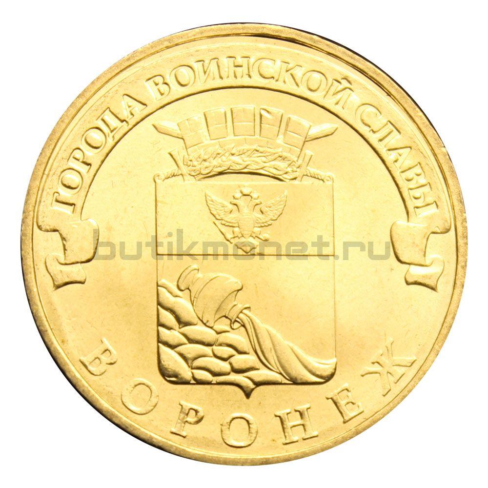 10 рублей 2012 СПМД Воронеж (Города воинской славы)