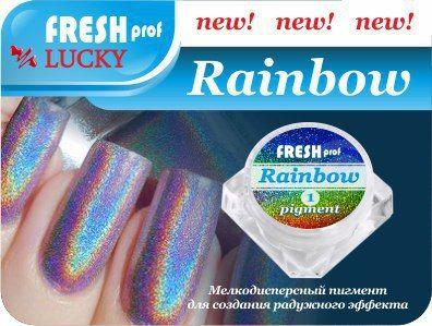 Rainbow  Мелкодисперсный пигмент №1 серебро