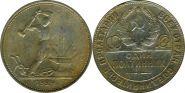 50 КОПЕЕК СССР (полтинник) 1924г, ТР, серебро, состояние, #114