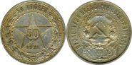 50 КОПЕЕК СССР (полтинник) 1921г, АГ, серебро, состояние, #113