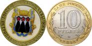 10 рублей,ПЕТРОПАВЛОВСК-КАМЧАТСКИЙ, СЕРИЯ ГОРОДА ВОИНСКОЙ СЛАВЫ, цветная эмаль с гравировкой