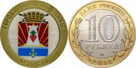 10 рублей,ФЕОДОСИЯ, СЕРИЯ ГОРОДА ВОИНСКОЙ СЛАВЫ, цветная эмаль с гравировкой
