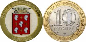 10 рублей,КОЗЕЛЬСК, СЕРИЯ ГОРОДА ВОИНСКОЙ СЛАВЫ, цветная эмаль с гравировкой