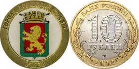 10 рублей,РЖЕВ, СЕРИЯ ГОРОДА ВОИНСКОЙ СЛАВЫ, цветная эмаль с гравировкой