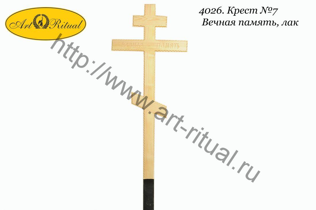 4026. Крест №7 Вечная память, лак