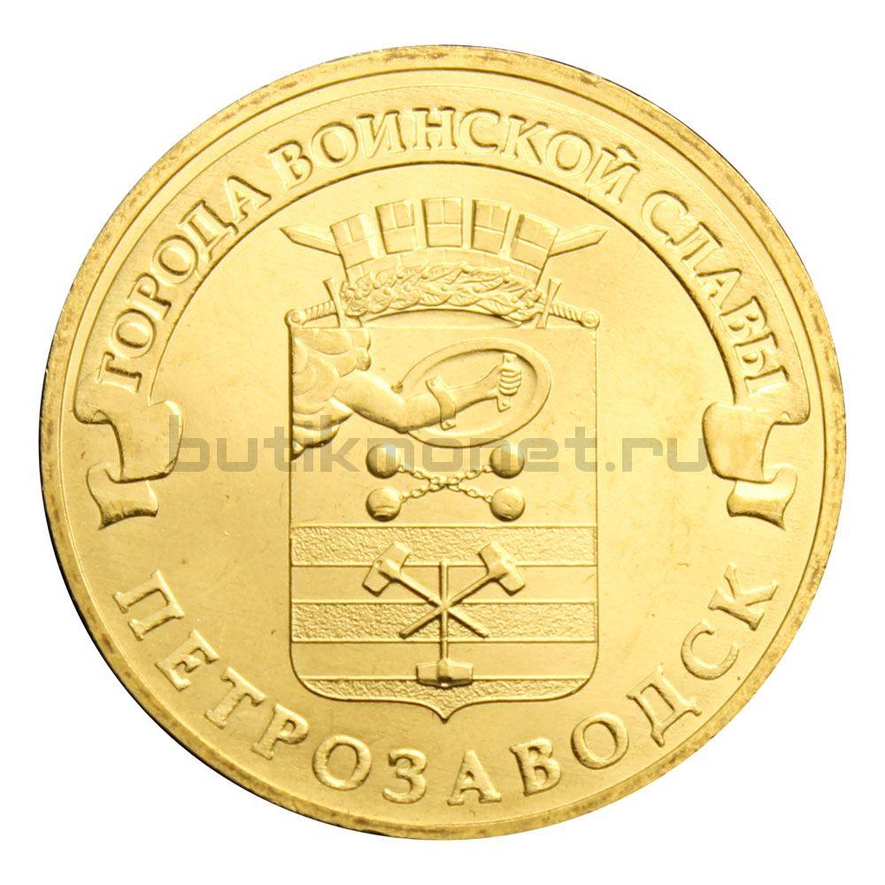 10 рублей 2016 СПМД Петрозаводск (Города воинской славы)
