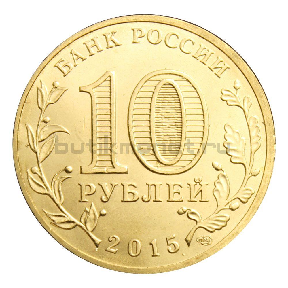 10 рублей 2015 СПМД Малоярославец (Города воинской славы)