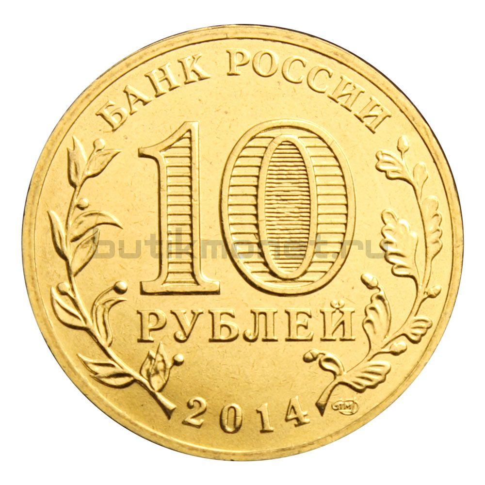 10 рублей 2014 СПМД Колпино (Города воинской славы)