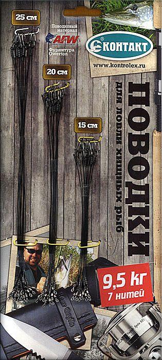 Поводки стальные КОНТАКТ 9,5 кг, 15, 20, 25 см 1х7 (30шт)