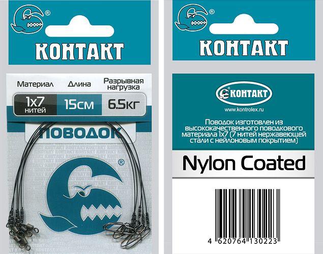Поводки стальные КОНТАКТ 13кг, 20см 1х7 (5шт)
