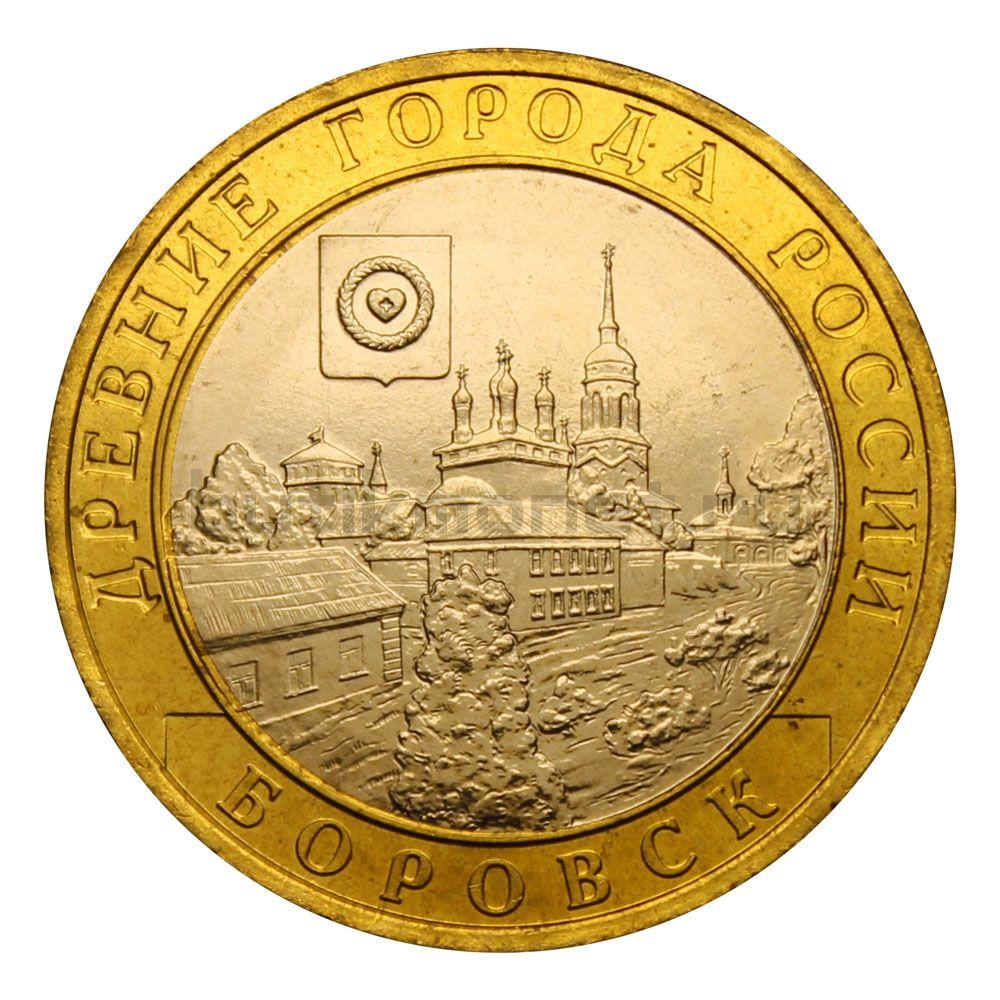 10 рублей 2005 СПМД Боровск (Древние города России) UNC