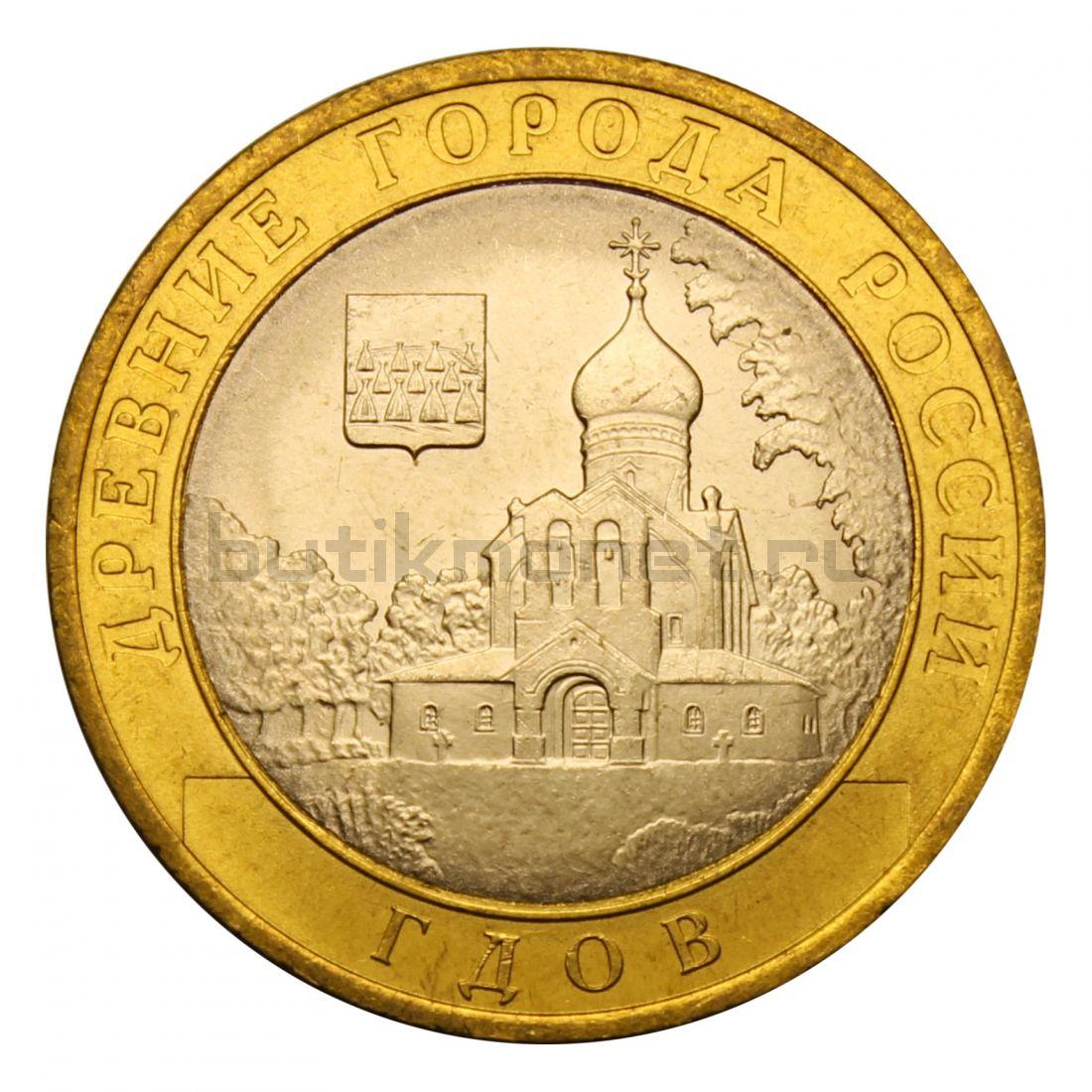 10 рублей 2007 СПМД Гдов (Древние города России) UNC