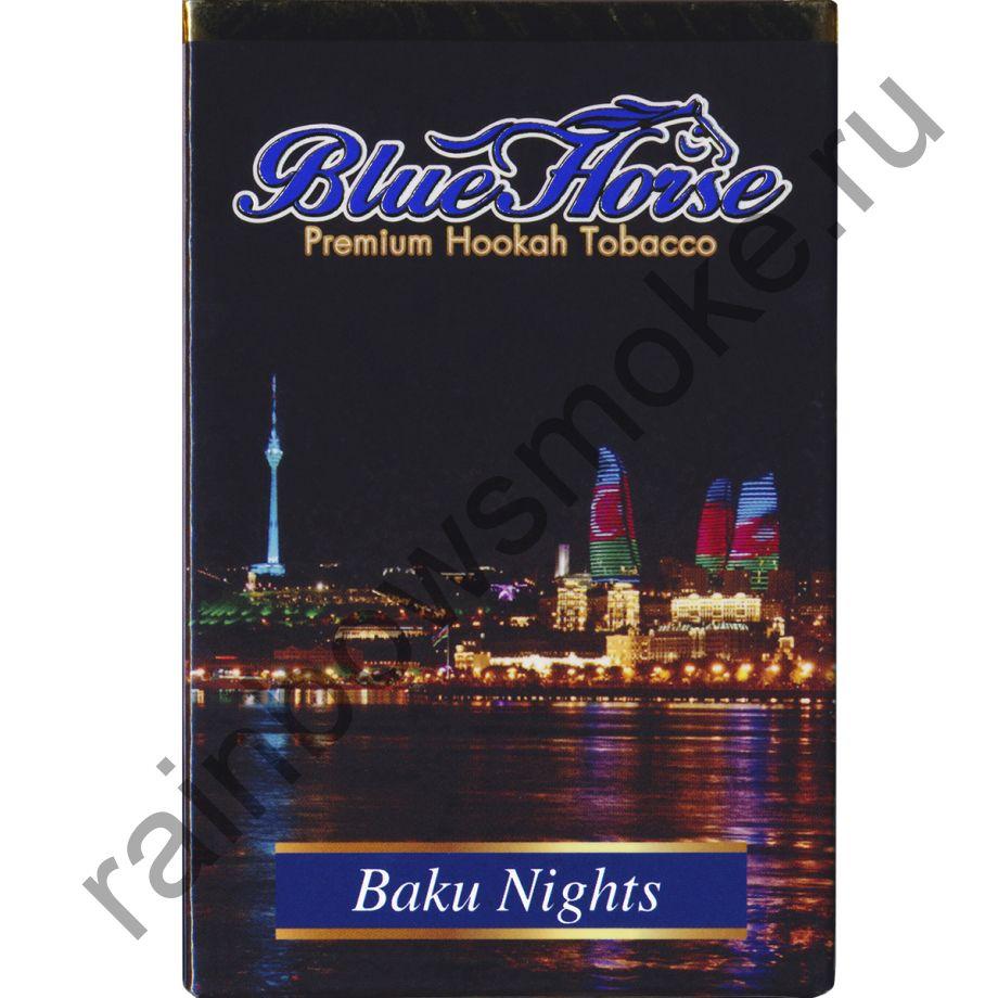 Blue Horse 50 гр - Baku Nights (Ночи Баку)