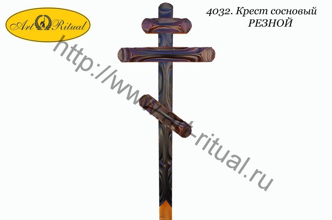 4032. Крест сосновый РЕЗНОЙ
