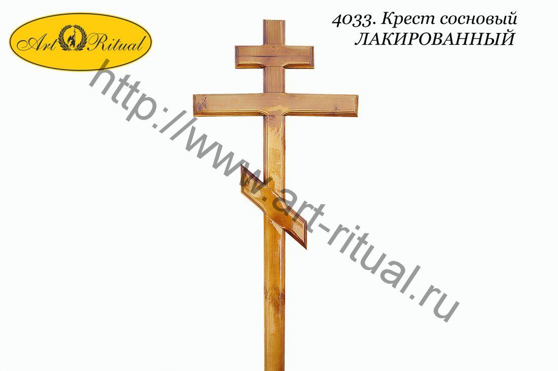 4033. Крест сосновый ЛАКИРОВАННЫЙ