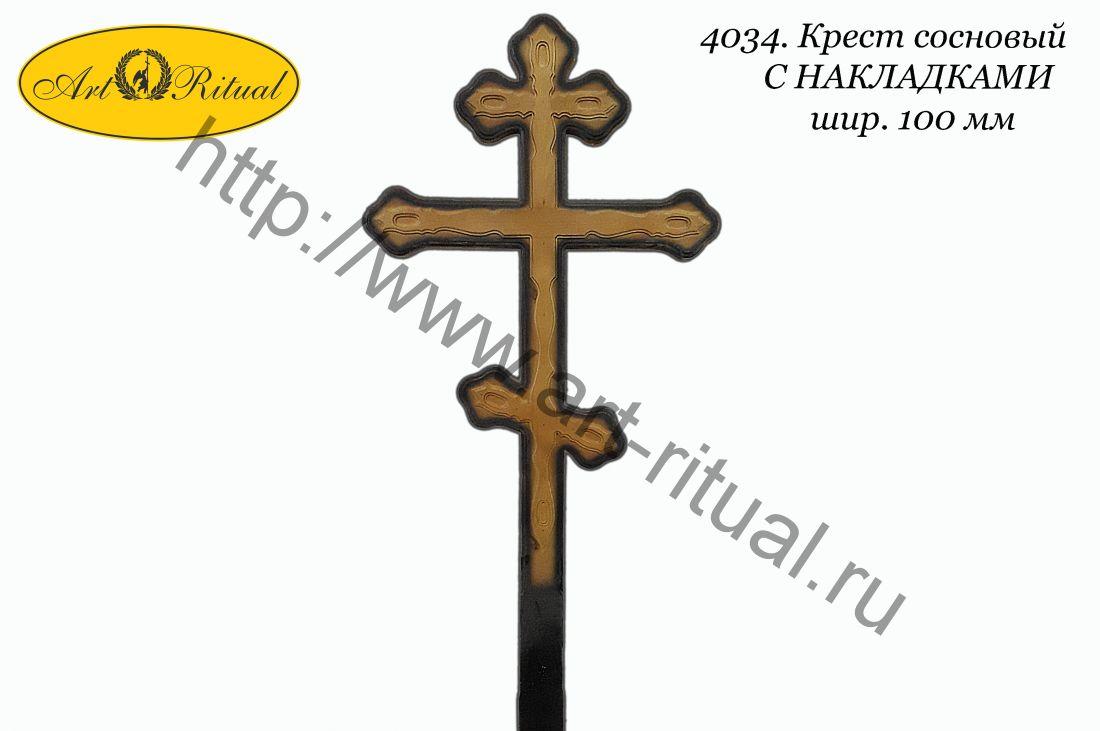 4034. Крест сосновый с накладками шириной 100
