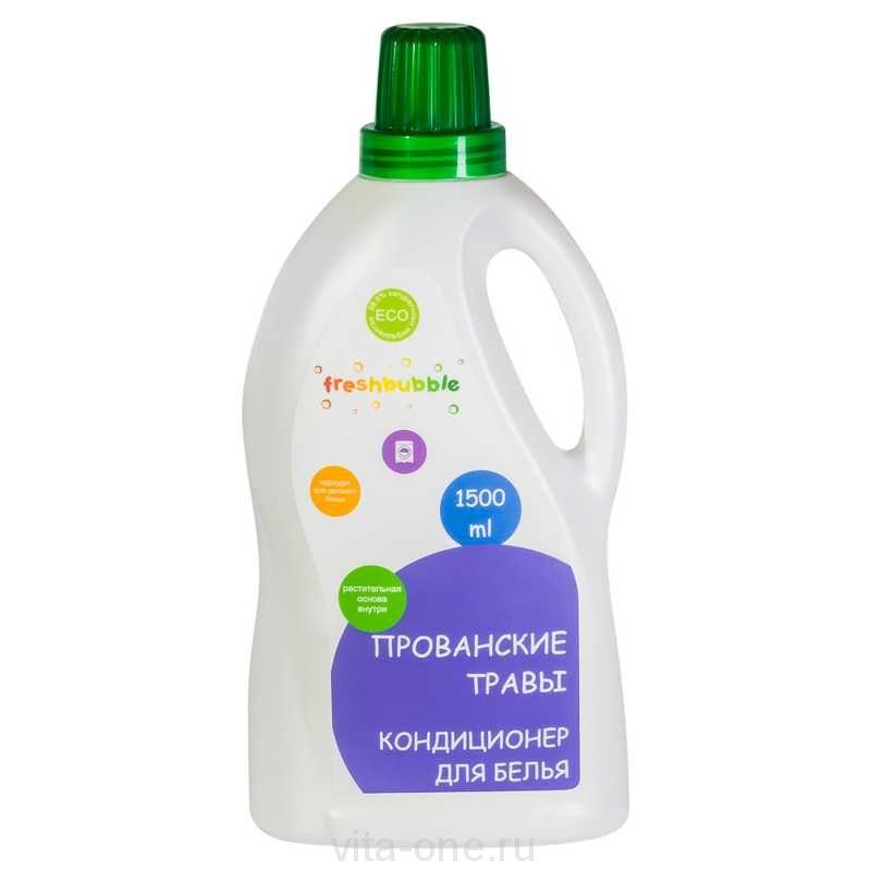 Кондиционер для белья Прованские травы Freshbubble (Фрешбабл) 1,5 л