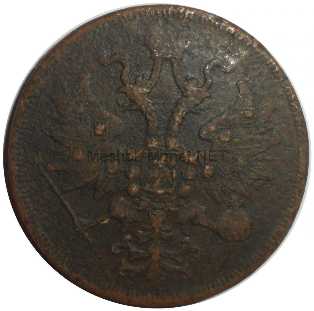 5 копеек 1861 года ЕМ # 2