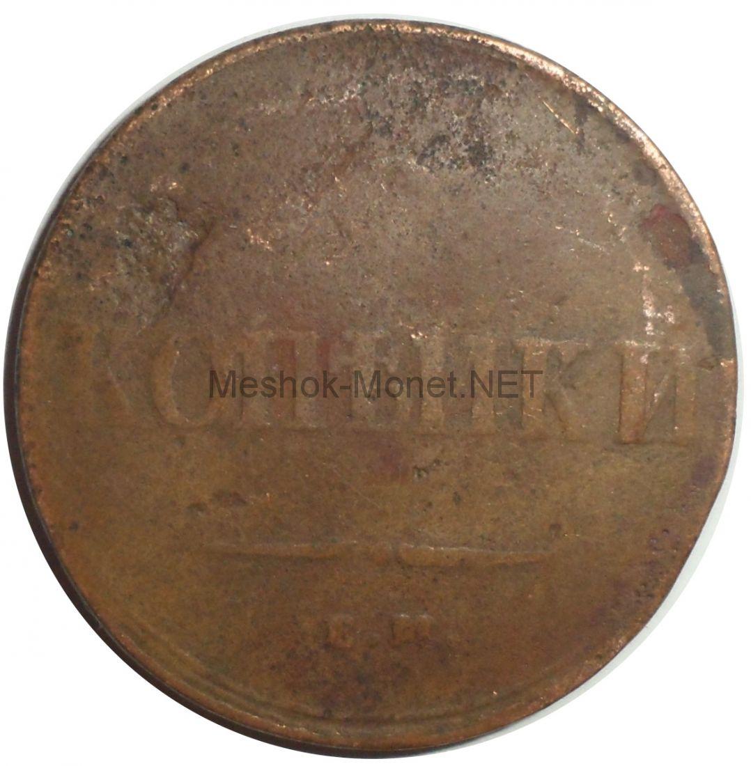 2 копейки 1837 года ЕМ-НА # 1