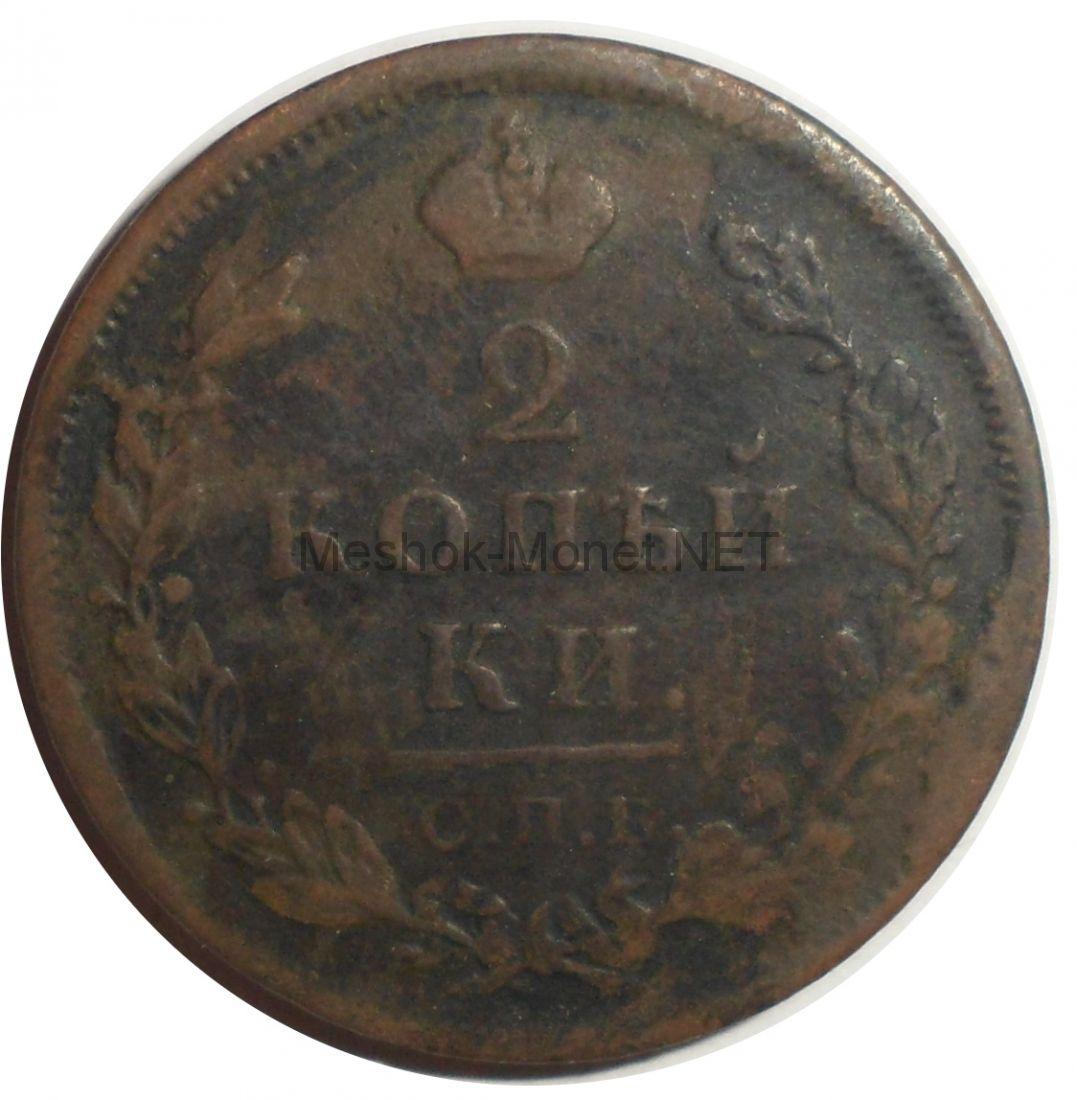 2 копейки 1812 года СПБ-ПС # 1