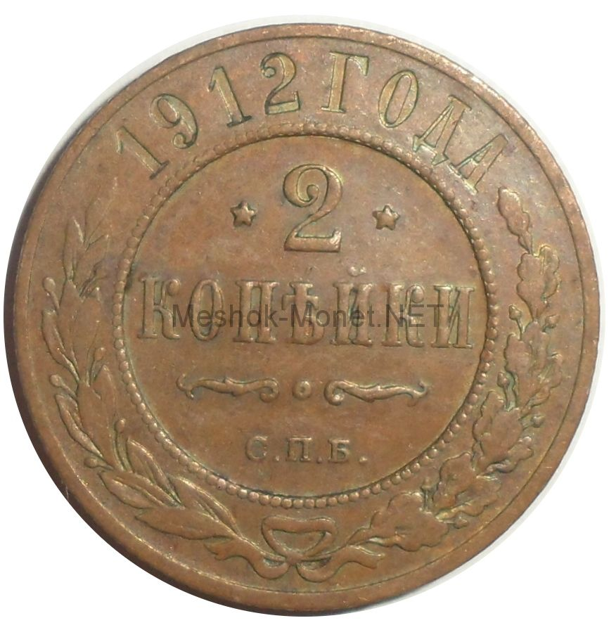 2 копейки 1912 года СПБ # 1