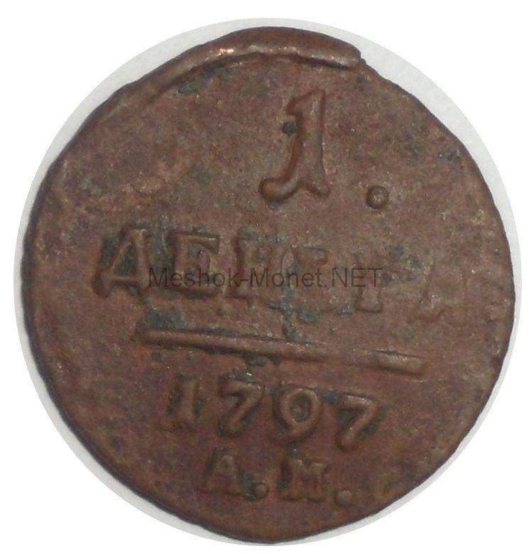 Денга 1797 года АМ # 1