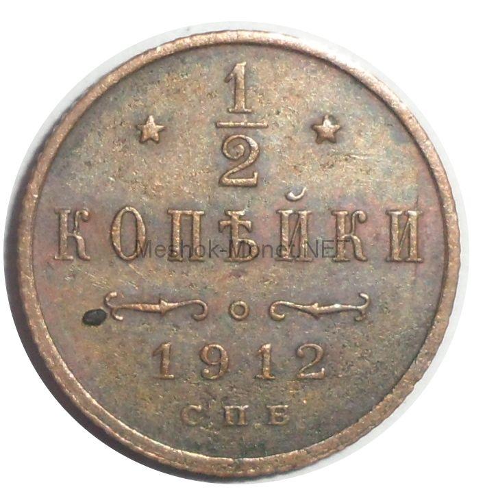 1/2 копейки 1912 года СПБ # 2