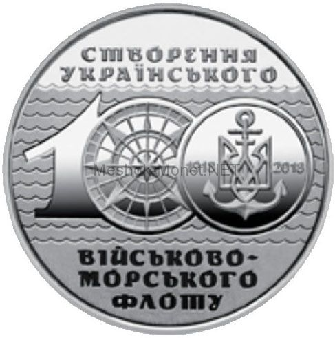10 гривен 2018 года. 100-летие создания Украинского военно-морского флота