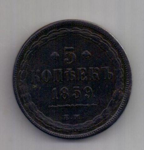 5 копеек  1859 г. редкий орел
