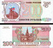 200 РУБЛЕЙ 1993 ГОД ПРЕСС ИЗ ПАЧКИ