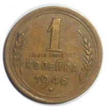 1 копейка 1946 года # 1