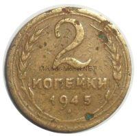 2 копейки 1945 года # 5